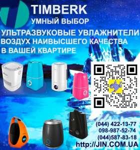 Ультразвуковые увлажнители Timberk - умный выбор. - изображение 1