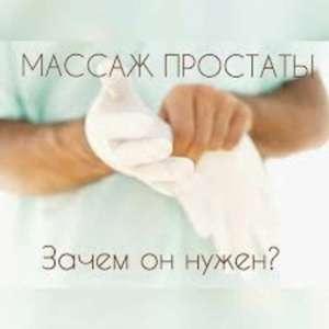 Урологический массаж . Массаж простаты Киев - изображение 1