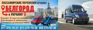 Услугапассажирскихперевозок.Донецк-Украина-Донецк - изображение 1