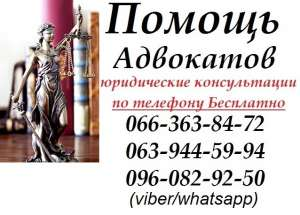 Услуги адвоката в Запорожье. Защита от действий полиции - изображение 1