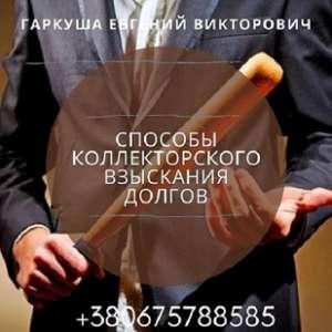 Услуги адвоката Киев. Адвокат по кредитам. - изображение 1