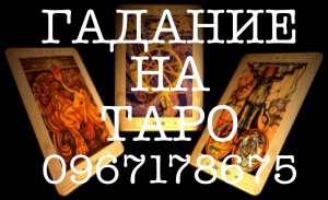Услуги гадалки в Житомир Гадание на картах таро в Житомире Приворот любимого в Житомире Сильнеишая любовная магия в Житомире - изображение 1