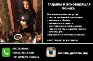 Услуги гадалки Одесса. Помощь ясновидящей в Одессе. Гадалка в Одессе. - изображение 1
