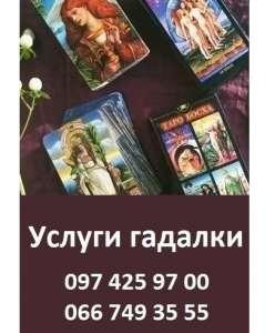Услуги гадалки Чернигов. Дистанционный прием гадалки. - изображение 1