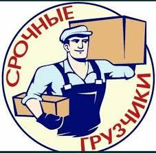 услуги грузчиков киев - изображение 1