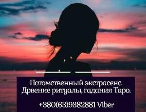 Услуги опытной ясновидящей Харьков. - изображение 1