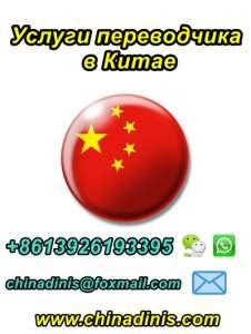Услуги переводчика в Китае - изображение 1