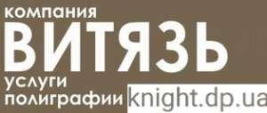 Услуги полиграфии от Витязь полиграфия - изображение 1