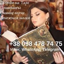 Услуги потомственной гадалки Анжелы. Экспресс гадание Одесса. - изображение 1