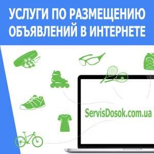 Услуги по размещению объявлений в интернете - изображение 1
