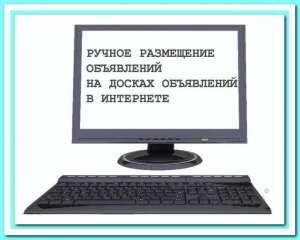 Услуги по размещению объявлений Львов - изображение 1