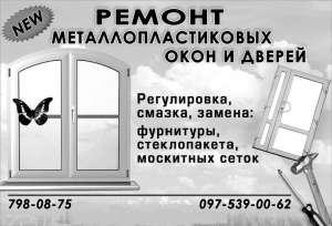 Услуги ремонта металлопластиковых окон в Одессе недорого - изображение 1