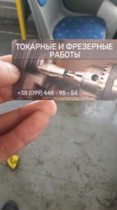 Услуги токаря по металлу - изображение 1