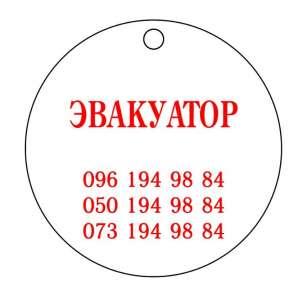 Услуги эвакуатора 24/7 Одесса. Вызвать эвакуатор срочно Одесса. - изображение 1