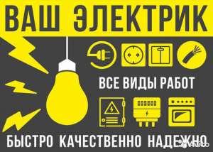Услуги электрика в Киеве и области - изображение 1