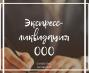 Перейти к объявлению: Услуги юриста по ликвидации фирмы. Ликвидация предприятия Харьков.