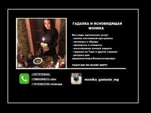 Услуги ясновидящей Киев. Гадалка в Киеве. - изображение 1