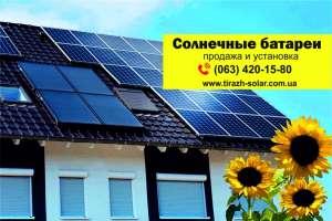 Устанавливаем солнечные электростанции, зеленый тариф, сетевая солнечная электростанция, солнечные панели и инверторы. - изображение 1