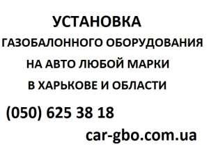 Установка газобаллонного оборудования на авто любой марки - изображение 1