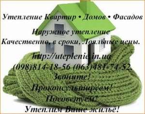 Утепление стен Киев дома, фасада квартиры, балконов, домов, монтаж вентилируемых фасадов. От 200 грн - изображение 1