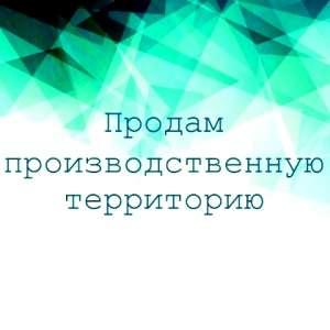 Участок земли0,9 гапромышленного назначенияспомещениемв Киеве, Оболонь - изображение 1