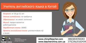 Учитель английского языка в Китай - изображение 1