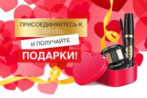 Фаберлик каталог Украина - изображение 1