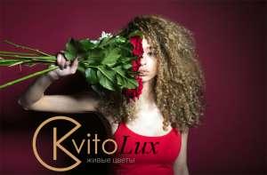 Цветы Харьков- доставка букетов от Квитолюкс - изображение 1