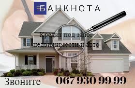 Частный кредит под залог недвижимости от 1,5%, Киев. - изображение 1