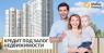 Перейти к объявлению: Частный кредит под залог недвижимости под 18% годовых