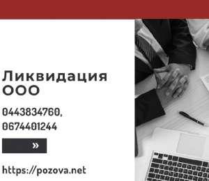Экспресс-ликвидация предприятия за 1 день Киев. - изображение 1