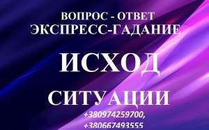 Экспресс гадание ОНЛАЙН. Сильная гадалка Киев. - изображение 1