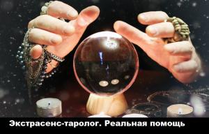 Экстрасенс в Одессе. Реальная помощь потомственной ясновидящей. - изображение 1