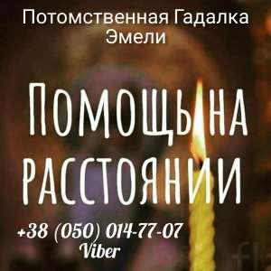 Экстрасенс в Одессе. - изображение 1