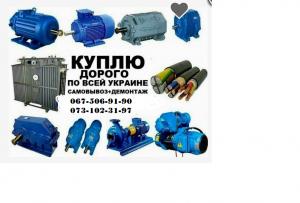 Электрооборудование куплю Черкассы - изображение 1