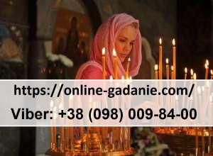 ЭММА - Онлайн целитель. Приворот на Любовь с гарантией. - изображение 1