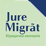 Юридическая помощь в направлении миграционного права. JURE MIGRAT - изображение 1