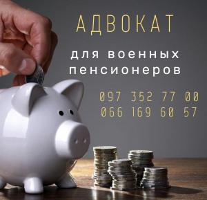 Юридические услуги по перерасчету пенсии - изображение 1