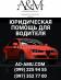 Перейти к объявлению: Юрист для водителя, адвокат по ДТП, обжалование штрафов Харьков