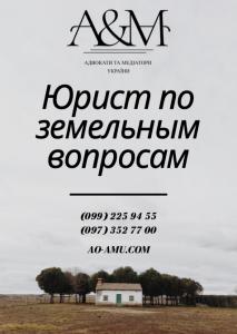 Юрист по всем земельным вопросам, адвокат по земле Харьков - изображение 1