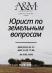Перейти к объявлению: Юрист по всем земельным вопросам, адвокат по земле Харьков