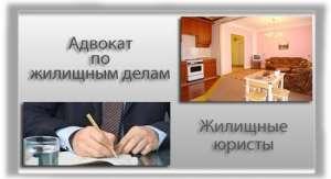 Юрист по жилищному праву в Киеве - изображение 1