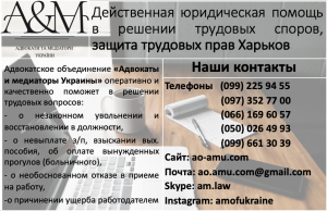 Юрист по трудовым спорам, адвокат по гражданским делам Харьков - изображение 1