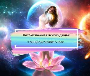 Ясновидящая дистанционно. Помощь опытного экстрасенса Киев. - изображение 1