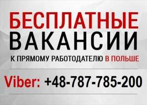 * АРМАТУРЩИК. Бесплатное Трудоустройство Вакансия от WorkBalance. Работа в Польше с проживанием. - изображение 1