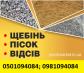 Перейти к объявлению: * Скільки коштує машина піску в Луцьку 0501094084 РisokМarket