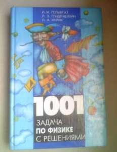 1001 задача по физике с ответами, указаниями, решениями - изображение 1