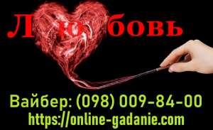 ❤❤❤ Гадание Таро || Любовные отношения || ГАДАНИЕ ОНЛАЙН. Магия - изображение 1