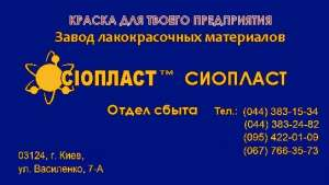 1169-ХС М «1169-ХС» эмаль ХС-1169 производим ХС эмаль 1169ХС эмаль МС-17 Применяется для окраски автомобильных двигателей. Ту-6 - изображение 1