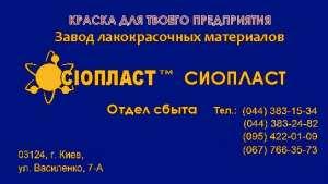 1189-ПФ М «1189-ПФ» эмаль ПФ-1189 производим ПФ эмаль 1189ПФ эмаль Эмаль КО-8101 — назначение и область применения КО-8101 – эт - изображение 1